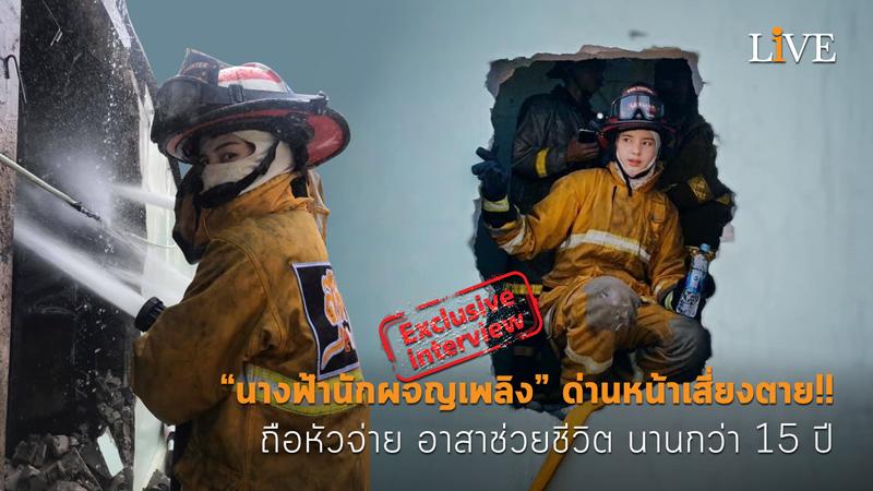 """[คลิป] """"นางฟ้านักผจญเพลิง"""" ด่านหน้าเสี่ยงตาย!! ถือหัวจ่าย อาสาช่วยชีวิต นานกว่า 15 ปี"""
