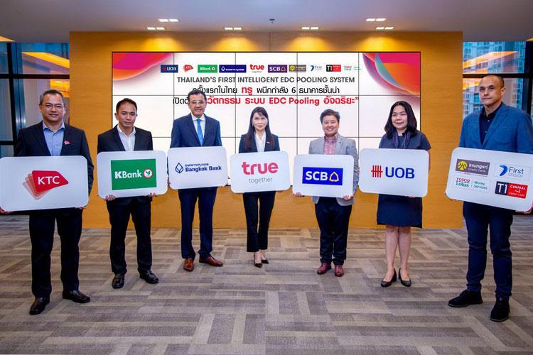 """ทรู ผนึกพันธมิตร 6 ธนาคารชั้นนำ เปิดตัว """"นวัตกรรม ระบบ EDC pooling อัจฉริยะ"""" ครั้งแรกในไทย!"""