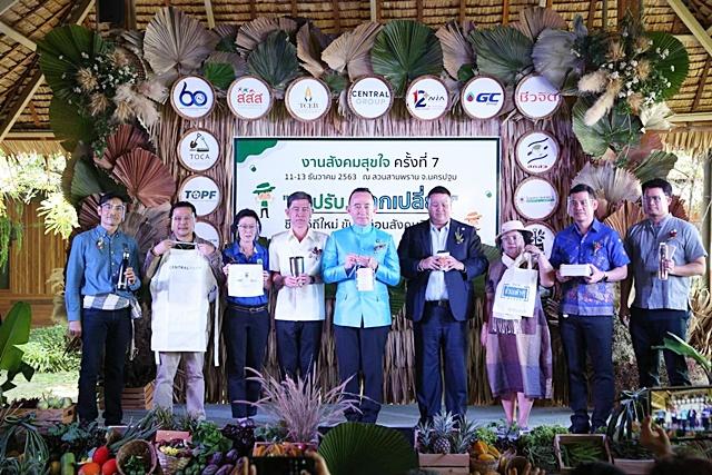 """เริ่มแล้ว! งานสังคมสุขใจ """"เราปรับ โลกเปลี่ยน"""" ปลุกคนไทยเลือกบริโภคอาหารอินทรีย์เพิ่มภูมิคุ้มกัน"""
