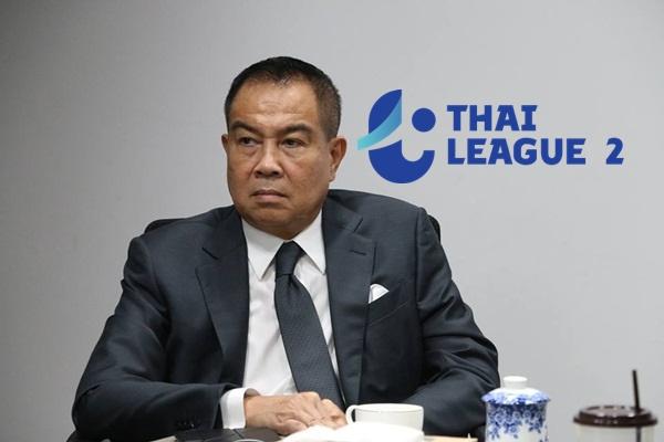 """""""สมยศ"""" เผย จับตามองทีมไทยลีก 2 เข้าข่ายล็อคผลการแข่งขัน"""