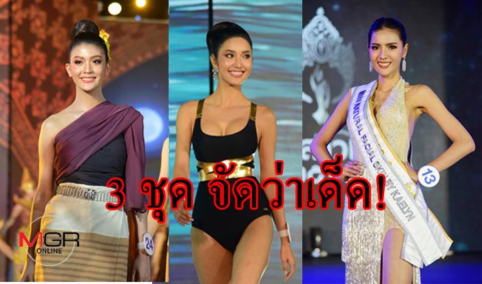 """เด็ดสะระตี่! """"นางสาวไทย"""" อวดชุดว่ายน้ำ-ไทยล้านนา-ราตรี ด้าน """"เมย์ ณัฐพัชร"""" เฮ เข้ารอบก่อนเพื่อน"""