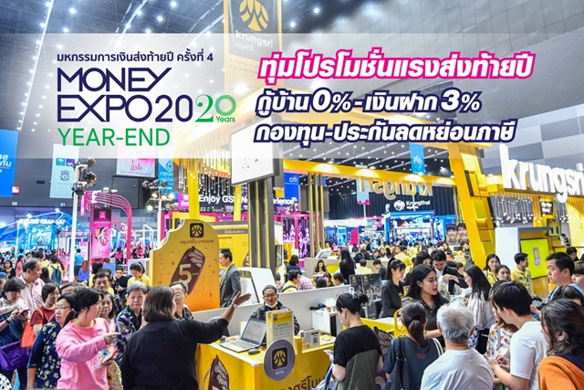 Money Expo Year-End 2020 ทุ่มโปรโมชั่นแรงส่งท้ายปี กู้บ้าน 0% เงินฝาก 3%