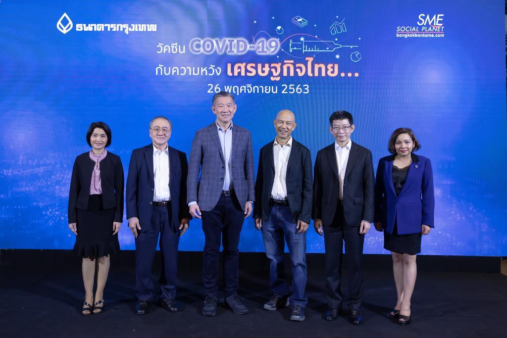 """ธนาคารกรุงเทพ จัดสัมมนาออนไลน์ หัวข้อ """"วัคซีน COVID-19 กับความหวังเศรษฐกิจไทย"""""""