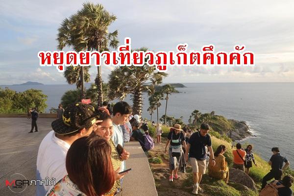 ผอ.ททท.ภูเก็ตเผยหยุดยาวคนไทยเที่ยวคึกคักเงินสะพัด กว่า 415 ล้าน