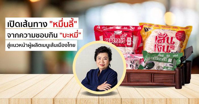 """เปิดเส้นทาง """"หมื่นลี้"""" จากความชอบกิน """"บะหมี่"""" ปั้นธุรกิจสู่เเนวหน้าผู้ผลิต """"เมนูเส้น"""" เมืองไทย"""
