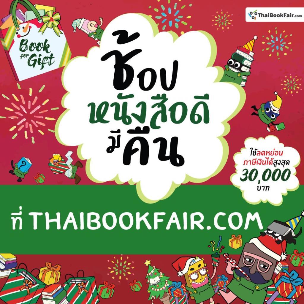 """สมาคมผู้จัดพิมพ์ฯ กระตุ้นคนไทยใช้สิทธิ์โค้งสุดท้าย """"ช้อปดีมีคืน"""""""