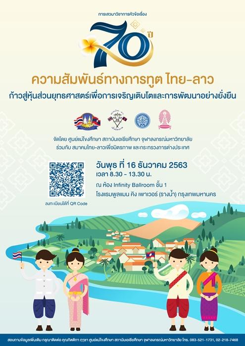 """ชวนร่วมเสวนาสาธารณะ """"70 ปี ความสัมพันธ์ทางการทูตไทย-ลาว"""""""