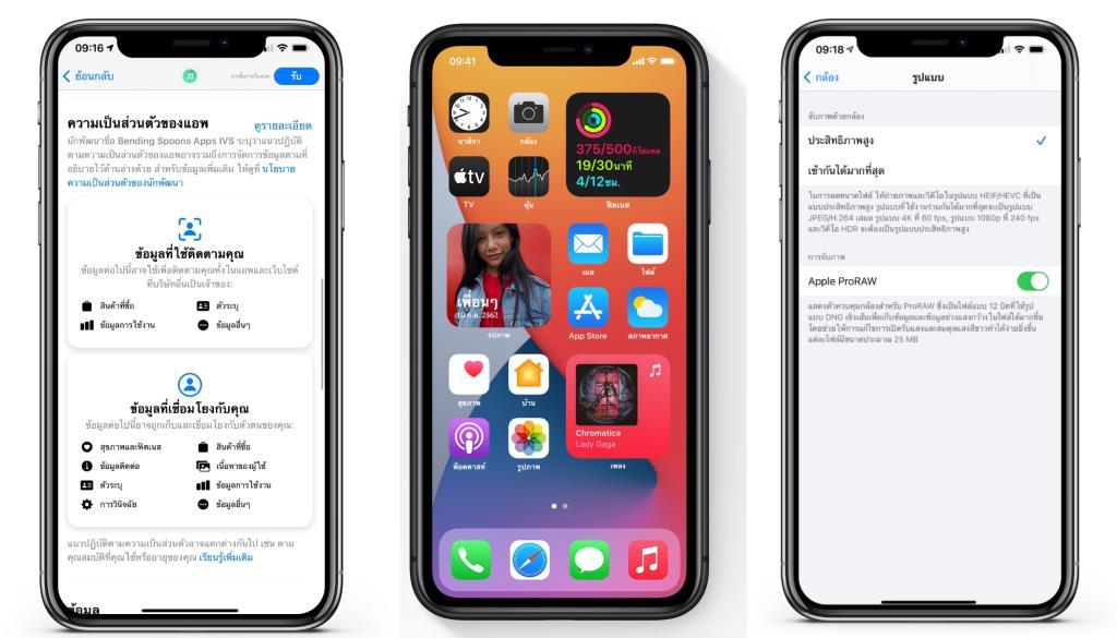Apple อัปเดต iOS 14.3 เพิ่มความสามารถถ่ายรูปไฟล์ RAW พร้อมยกระดับความเป็นส่วนตัวใน App Store