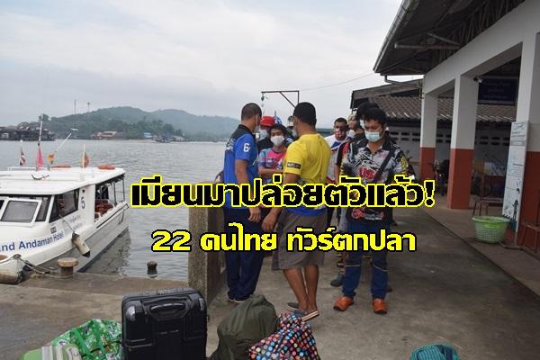เมียนมาปล่อยตัว 22 คนไทยที่ถูกจับกุมจากทัวร์ตกปลาแล้ว ส่วนเจ้าของเรือ-ลูกเรือ ถูกดำเนินคดีหลบหนีเข้าเมือง
