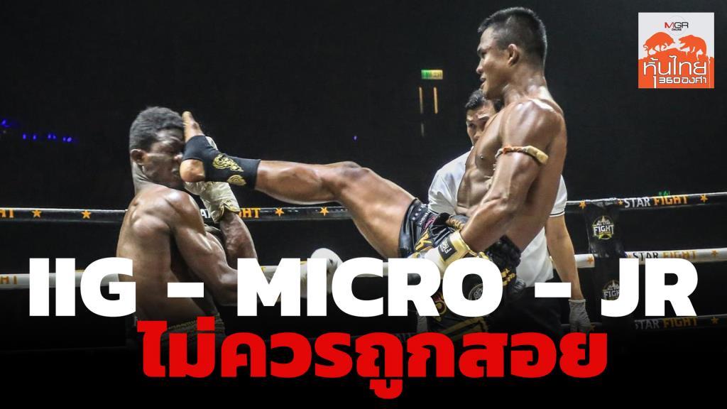 IIG - MICRO - JR ไม่ควรถูกสอย / สุนันท์ ศรีจันทรา