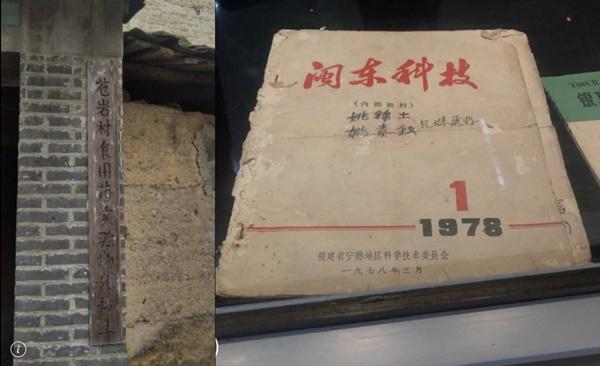 ป้ายอักษรจีนบอกถึงสถานที่เพาะพันธุ์เห็ดหิมะหน้าบ้านหลังเก่า (ซ้าย) ตำราความรู้เทคโนโลยีการเกษตรปี 1978 ของจีน (ขวา)