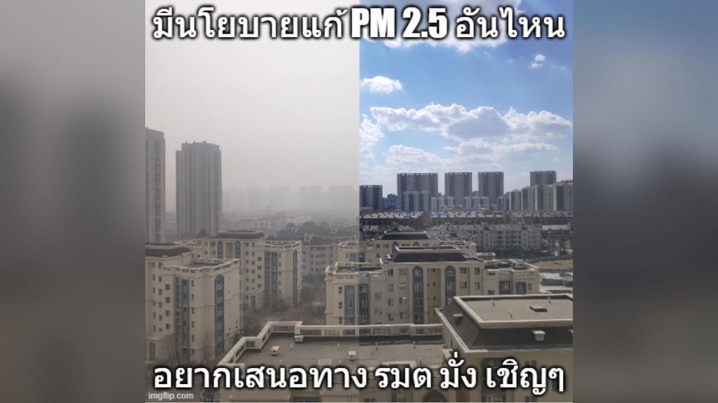 """""""จ่าพิชิต"""" คอมเมนต์ หลัง """"วราวุธ"""" ชวนประชาชนเสนอไอเดียแก้ไขปัญหาฝุ่น PM 2.5"""