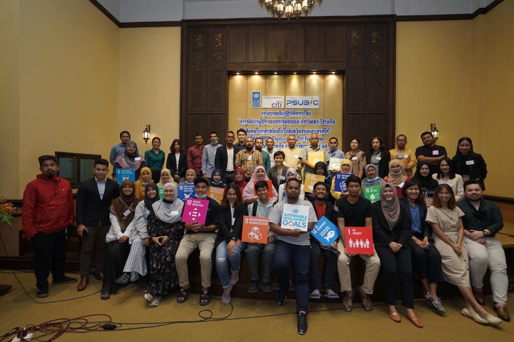 มูลนิธิซิตี้,UNDPหนุนโครงการบ่มเพาะธุรกิจ ฟื้นฟูวิสาหกิจชุมชุนชายแดนใต้