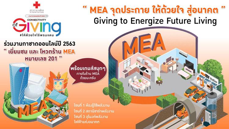 MEA ออกร้านกาชาดออนไลน์ พร้อมชวนโหวตร้านในดวงใจ ระหว่างวันที่ 19-29 ธ.ค. 63