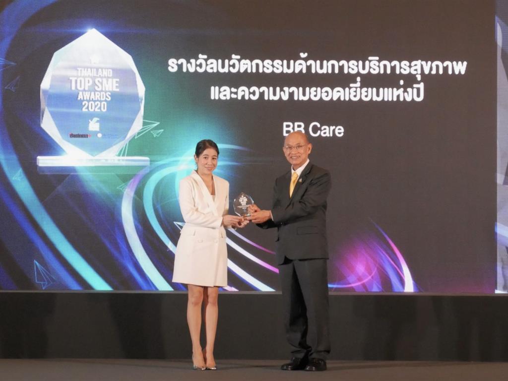 """""""บีบี แคร์"""" รับรางวัล """"สุดยอด SME ด้านความงาม"""" – """"FG"""" คว้า """"โลจิสติ๊กส์ยอดเยี่ยมแห่งปี"""" จาก """"THAILAND TOPSME AWARDS2020"""""""