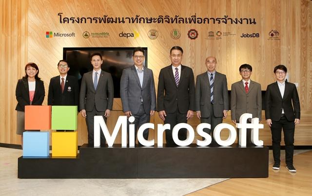 'โครงการพัฒนาทักษะดิจิทัลเพื่อการจ้างงาน' ไมโครซอฟท์ ประเทศไทย จับมือพันธมิตรภาครัฐและเอกชนกว่า 7 ภาคี มุ่งเป้าจ้างงานคนไทย 250,000 ภายใน 1 ปี