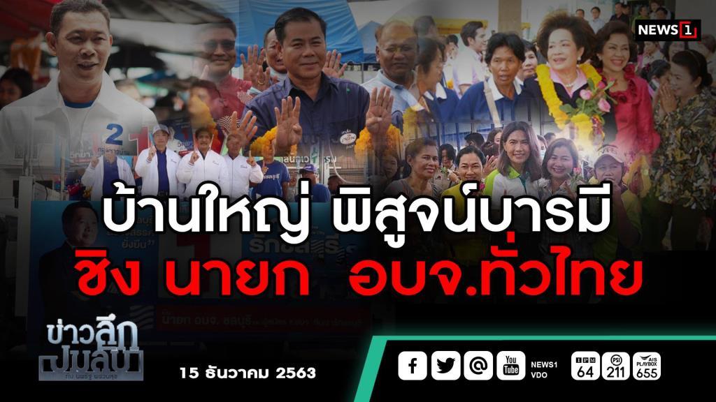"""ข่าวลึกปมลับ : """"บ้านใหญ่""""พิสูจน์บารมี ชิงนายก อบจ.ทั่วไทย"""