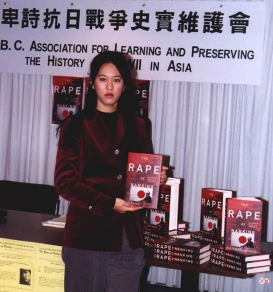 ไอริส จาง กับหนังสือ The Rape of Nanking: The Forgotten Holocaust of World War II