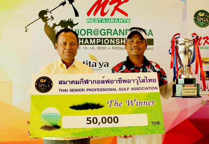 นายสุทิน ดรุณโยธิน (ซ้าย) นายกสมาคมกีฬากอล์ฟอาชีพอาวุโสไทย ร่วมยินดีและมอบรางวัลให้กับ อุดร ดวงเดชา แชมป์ ซีเนียร์ แอนด์ แกรนด์ พีจีเอ แชมเปียนชิพ