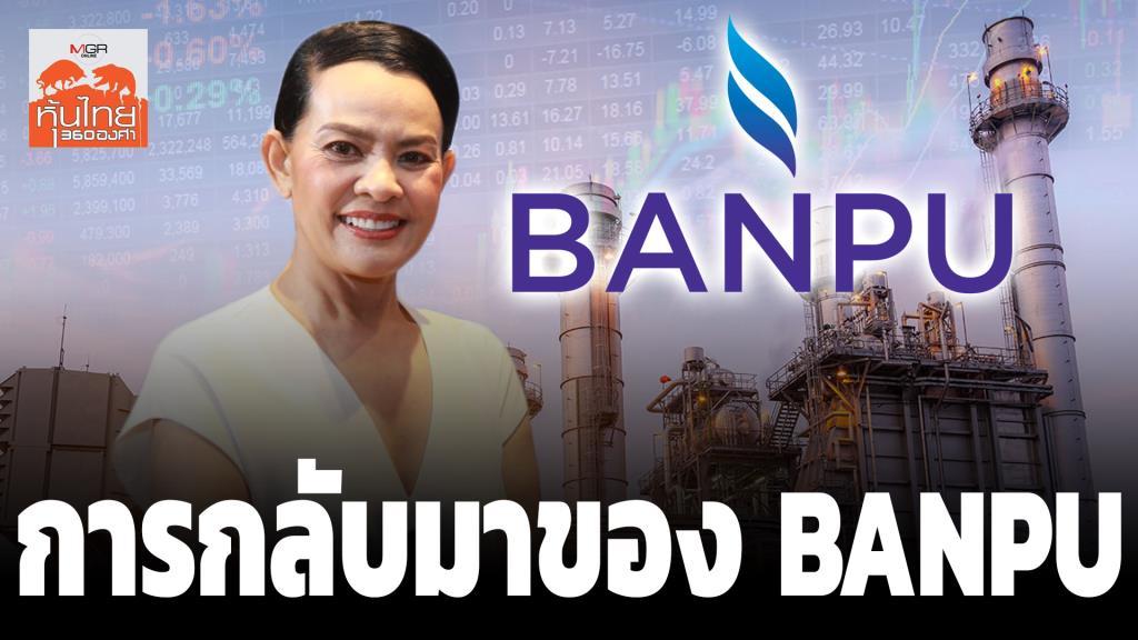 การกลับมาของ BANPU / สุนันท์ ศรีจันทรา