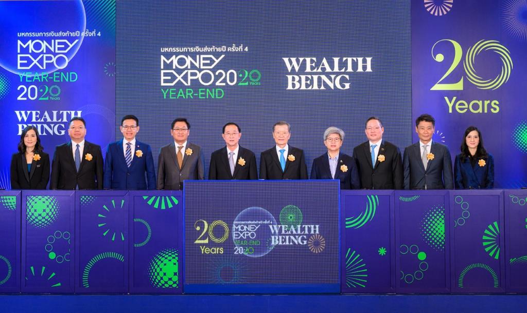 Money Expo Year-End 2020 อัดโปรฯ กระตุ้นเศรษฐกิจส่งท้ายปี
