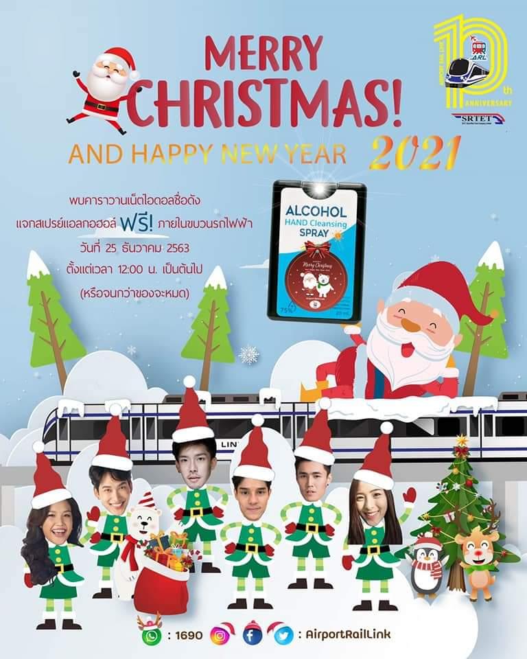 """""""แอร์พอร์ตลิงก์""""จัดคาราวาน ซานตี้ซานต้าคนดัง มอบของขวัญผู้โดยสาร ฟรี! วันคริสต์มาสนี้"""