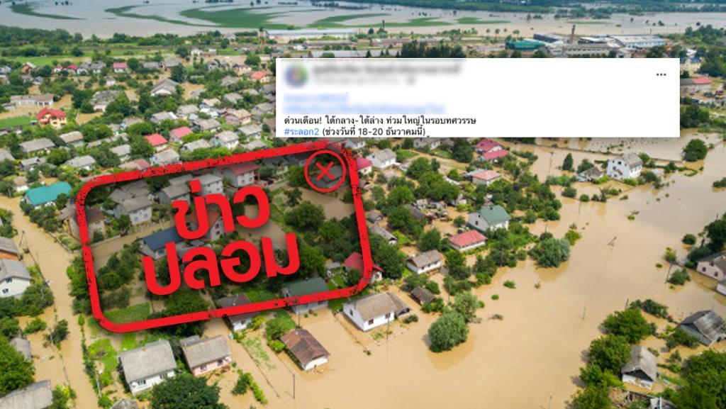 ข่าวปลอม! น้ำท่วมใหญ่ภาคใต้ตอนกลาง ตอนล่าง ระลอก 2 วันที่ 18-20 ธ.ค. 63