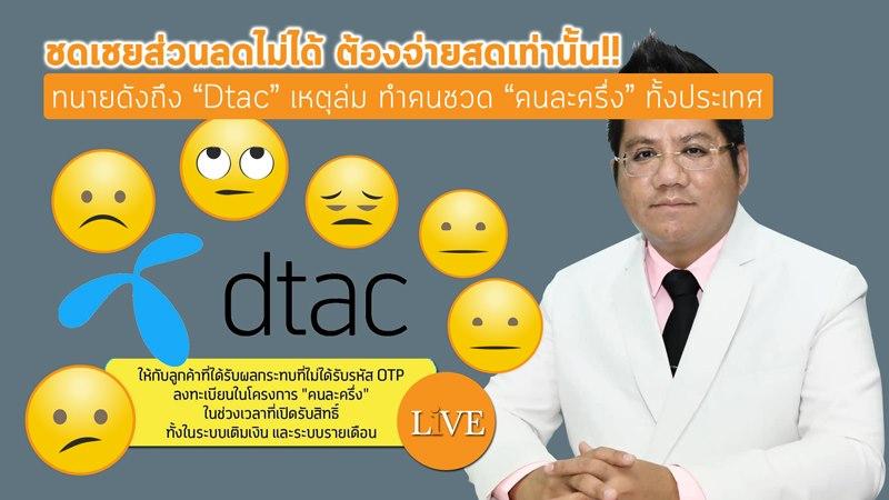 """ชดเชยส่วนลดไม่ได้ ต้องจ่ายสดเท่านั้น!! ทนายดังถึง """"Dtac"""" เหตุล่ม ทำคนชวด """"คนละครึ่ง"""" ทั้งประเทศ"""