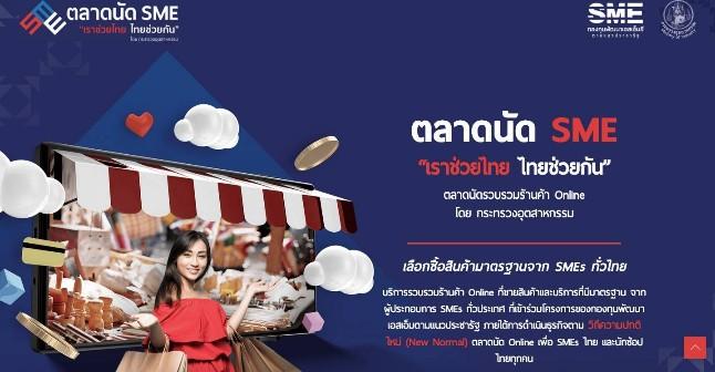 กระทรวงอุตสาหกรรม ผลึกกำลัง E-Commerce Platform เพิ่มช่องทางการขาย กระตุ้นเศรษฐกิจไทย