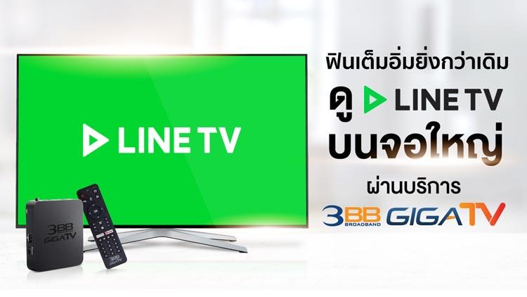 ฟินเต็มอิ่มยิ่งกว่าเดิมดู LINE TV บนจอใหญ่ผ่านบริการ 3BB GIGATV