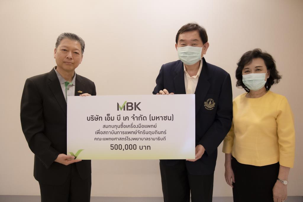 เอ็ม บี เค มอบเงินสนับสนุนซื้อเครื่องมือแพทย์ สถาบันการแพทย์จักรีนฤบดินทร์
