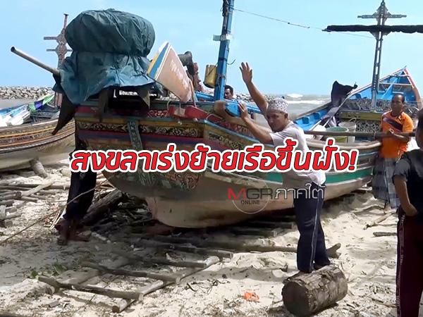 คลื่นแรง! ชาวประมงพื้นบ้านสงขลาเร่งย้ายเรือขึ้นฝั่งป้องกันความเสียหาย