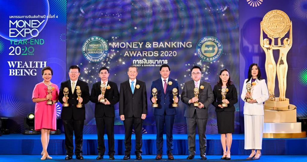 วารสารการเงินธนาคาร มอบรางวัลเกียรติยศ Money & Banking Awards 2020