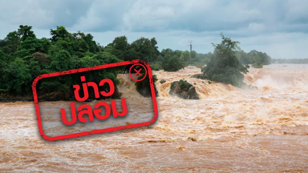 """ข่าวปลอม! พายุลูกใหม่ """"กรอวาญ"""" ถล่มภาคใต้วันที่ 24 ธ.ค. เตรียมรับมือน้ำท่วมฉับพลัน น้ำป่าไหลหลาก"""