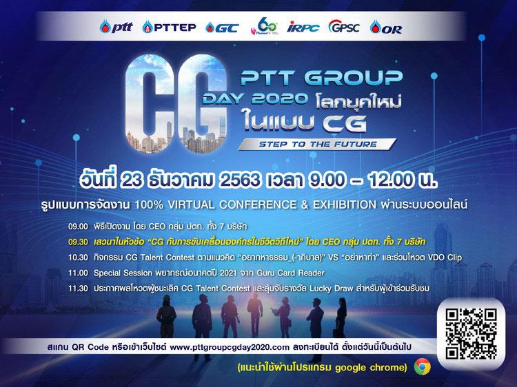 ปตท. ชวนชมงาน PTT Group CG Day 23 ธ.ค.นี้ ทางเว็บไซต์ PTTGROUPCGDAY2020.COM