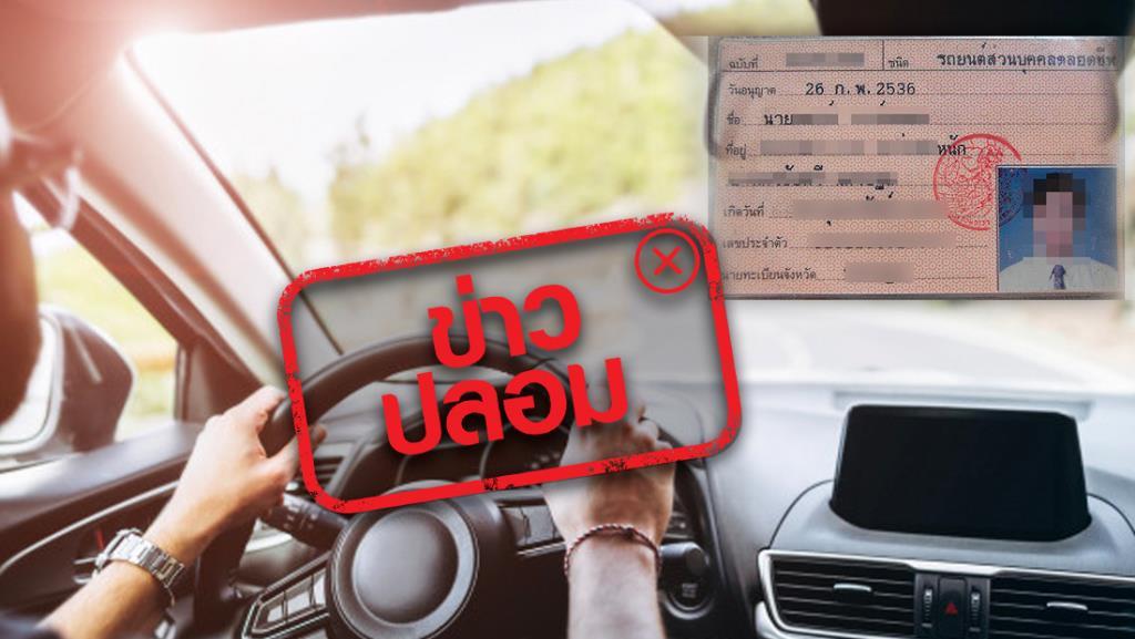 ข่าวปลอม! กรมขนส่ง เรียกสอบใหม่-ยึดคืน ผู้ถือใบขับขี่ตลอดชีพ