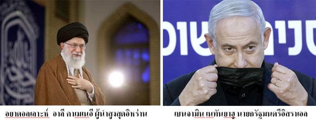 อิหร่าน...กับการลบอิสราเอลออกจากแผนที่!!!
