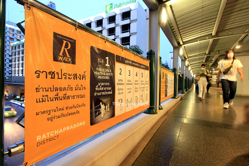 ราชประสงค์ย่านแรกในเมืองไทยที่ได้ SHA ครบทั้งย่าน