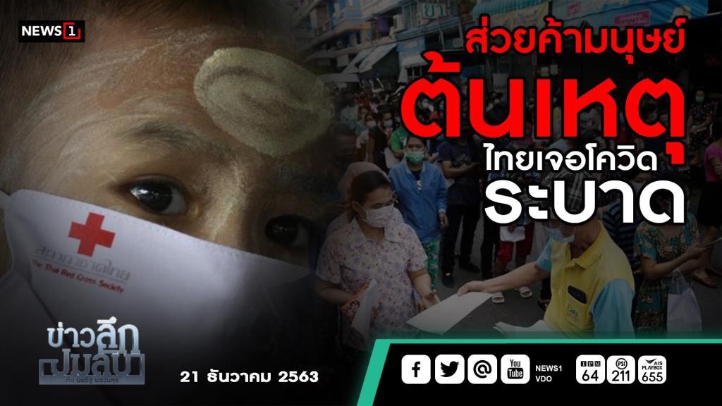 ข่าวลึกปมลับ : ส่วยค้ามนุษย์ ต้นเหตุไทยเจอโควิดระบาด