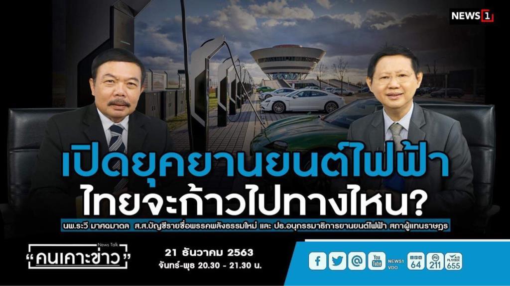 ประธานอนุกรรมาธิการฯ ตั้งเป้าไทยผลิตยานยนต์ไฟฟ้าได้เองทั้งหมดภายใน 5-10 ปี