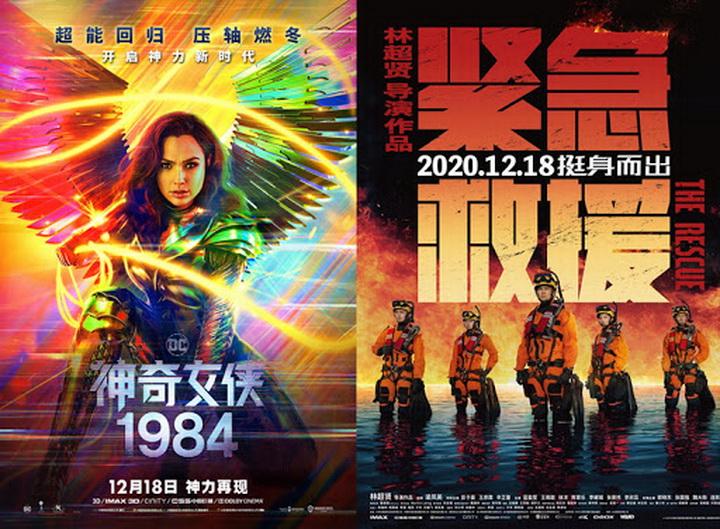 แป๊กเบาๆ!! Wonder Woman 1984 เปิดตัวแพ้หนังจีน