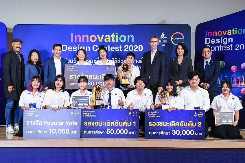 ผู้ชนะการแข่งขันCovestro Innovation Design Contest 2020