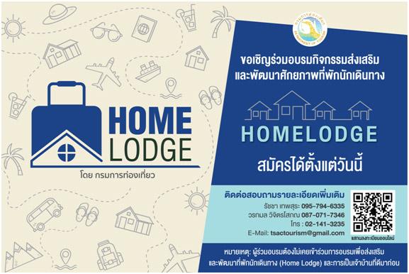กทท.ชวนผู้ประกอบการที่พักภาคกลาง ร่วมอบรมส่งเสริมและพัฒนาศักยภาพที่พักนักเดินทาง (Home Lodge)