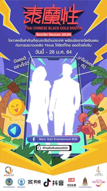 """Thai-Chinese Black Gold Douyin Contest — ไทยฮิต จีนฮอต 2020"" ครั้งแรกในไทยกับการประกวดคลิปสั้นบนสื่อออนไลน์ข้ามประเทศ"