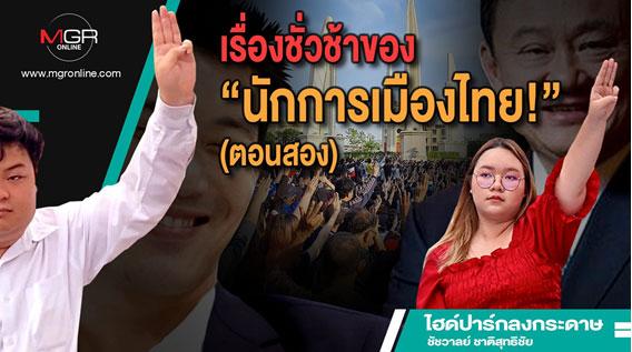 """เรื่องชั่วช้าของ""""นักการเมืองไทย!"""" (ตอนสอง)"""