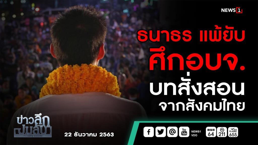 ข่าวลึกปมลับ : ธนาธร แพ้ยับ ศึก อบจ. บทสั่งสอนจากสังคมไทย
