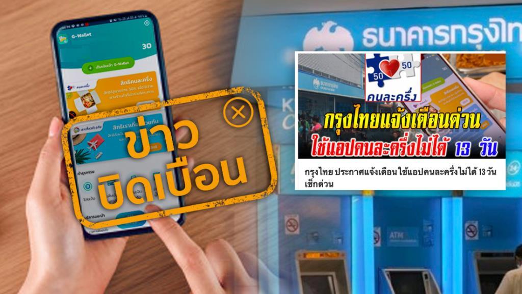 ข่าวบิดเบือน! กรุงไทยประกาศ ปิดแอปฯ เป๋าตัง 24 ชั่วโมง เป็นเวลา 13 วัน