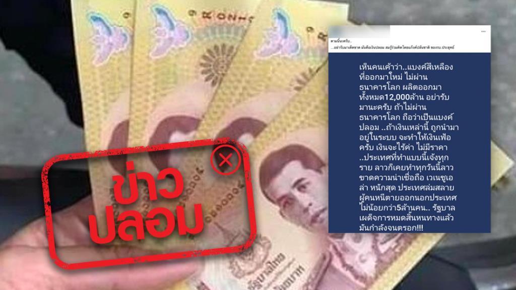ข่าวปลอม! ธนบัตรรูปแบบใหม่ เป็นแบงค์ปลอม ใช้ชำระหนี้ตามกฎหมายไม่ได้