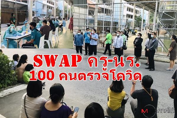Swap Test ครู-นร.ใกล้ชิด 2 ผู้ป่วยโควิดรายล่าสุด 100 คนส่งตรวจทราบผลวันนี้