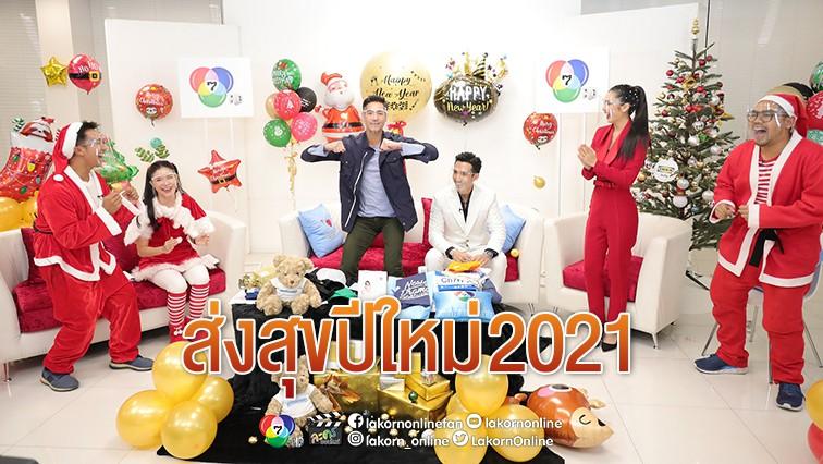 """ควันหลง """"7HD LIVE ส่งสุขปีใหม่ 2021"""" สนุกสุดปัง!"""
